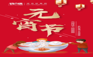WHAT_IS_CHINAS_LANTERN_FESTIVAL